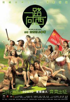 Due West: Our Sex Journey 2012 Çin Sex Filmi İzle hd izle