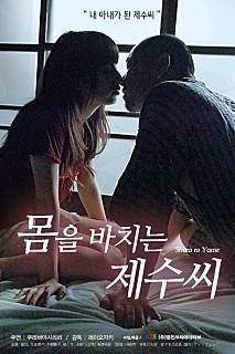 Japon Erotik Masaj Filmi İzle full izle